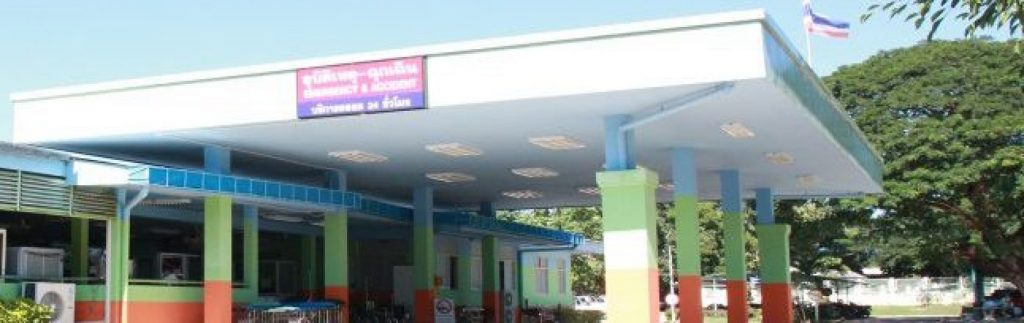 โรงพยาบาลปง รับสมัครบุคคลภายนอก ตำแหน่งพยาบาลวิชาชีพ